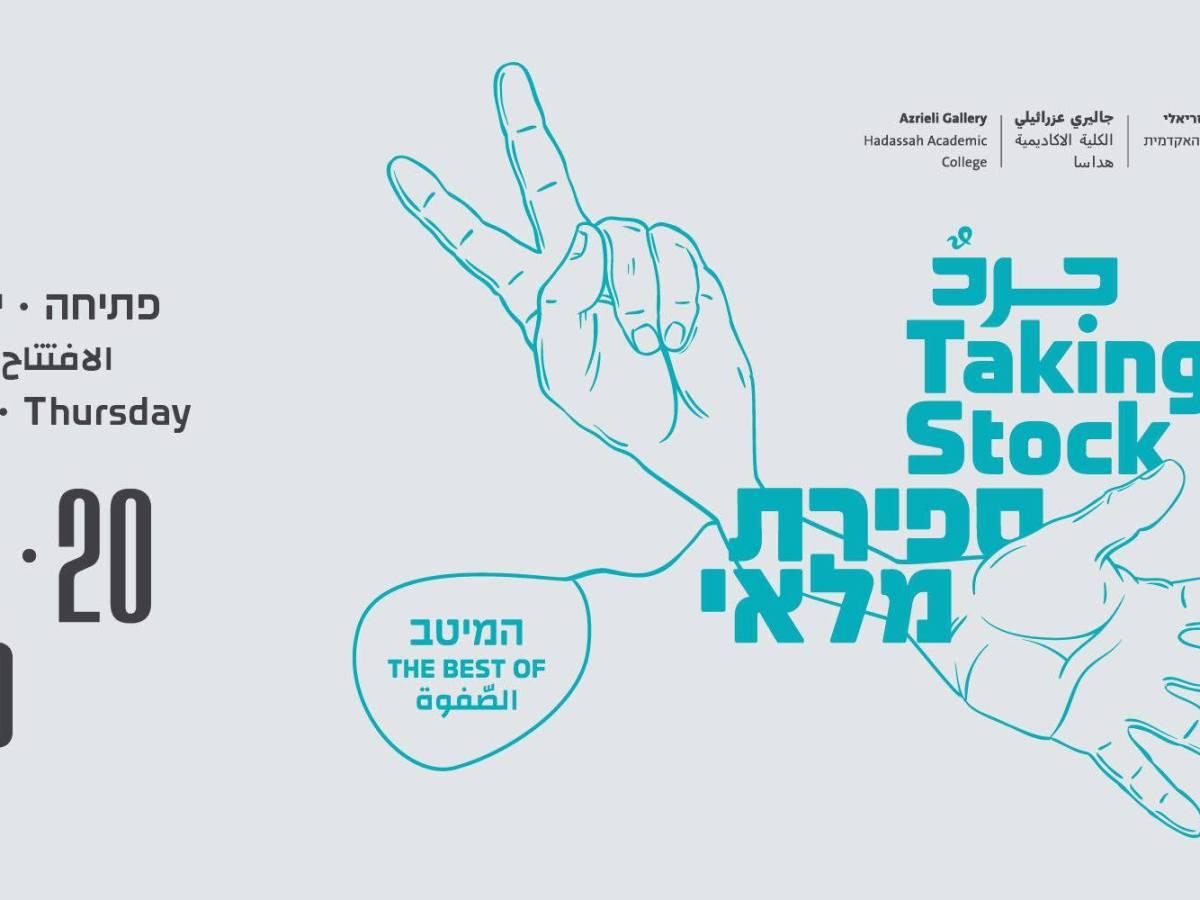 Azrieli Gallery Hadassah College exhibition opening