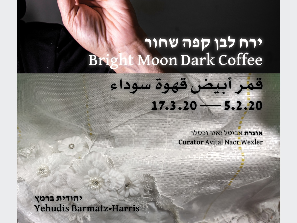 Beita Gallery Yehudis Barmatz-Harris